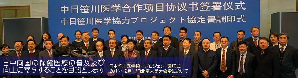 公益財団法人 日中医学協会/The Japan China Medical Association